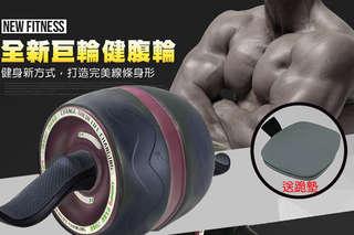 肌力就是要靠鍛練!【靜音版智能煞車回彈式巨輪健腹器(健美輪)】人性化手柄兼具防滑材質設計,一體成型鋼管,安全牢固,滾來滾去就能擁有好身材~~