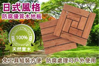 每入只要99.9元起,即可享有日式實木防滑高強度地板〈10入/20入/30入,款式可選:直紋/羅紋,每10入限選同款〉