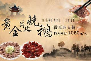 只要4200元,即可享有【台北君悅酒店-漂亮餐廳】黃金片皮燒鵝歡享四人餐一張
