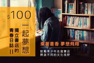 100元!【一起夢想-獨立書店的青春日誌II】乘著書香,夢想飛翔!