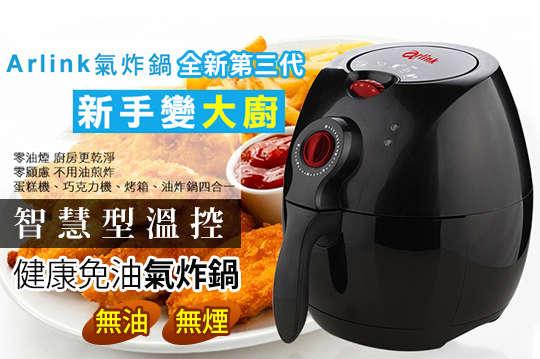 只要3280元,即可享有全新第三代智慧型溫控無油無煙健康免油氣炸鍋一台(EC-103)