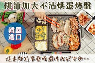 """輕鬆""""烤""""貝韓式燒肉!【韓國原裝進口-加大款排油不沾烘蛋烤盤】隨處都能享受韓式烤肉之樂趣,多格設計,能同時烤多樣食材,且還不會互相把對方氣息給蓋過,本次可是給您加大版的喔!"""