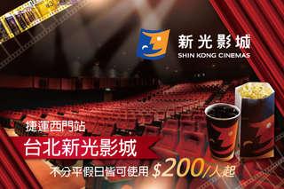 只要399元起(雙人價),即可享有【台北新光影城】A.特定電影雙人票 / B.雙人電影組合套票