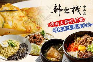 只要495元,即可享有【韓之棧(中山店)】韓國燒肉、火鍋料理單人吃到飽〈特別推薦:韓國燒烤、韓國火鍋、韓國料理、五種飲料、七種冰淇淋、八種以上小菜吃到飽〉