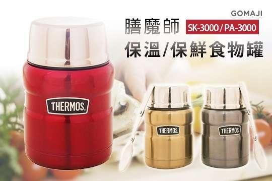 只要599元(含運費),即可享有【THERMOS膳魔師】保溫/保鮮食物罐任選一入(SK-3000/PA3000),顏色可選:香檳金/個性灰/酒紅色