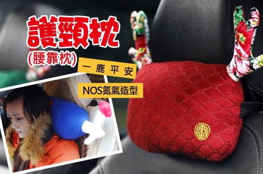 只要229元起,即可享有一鹿平安汽車護頸枕/NOS氮氣造型-汽車護頸枕(腰靠枕)等組合,一鹿平安汽車護頸枕顏色可選:東方綠/東方紅