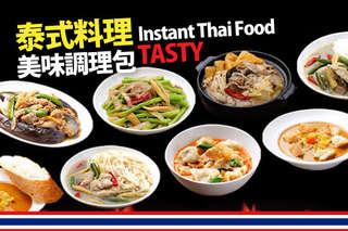 『泰』下飯啦!泰式料理美味調理包,多種無法自拔的好味道,吃到欲罷不能!份量更多、價格更划算!