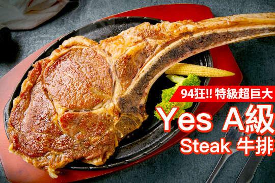 只要319元起(雙人價),即可享有【Yes A級 Steak 牛排】A.94狂特級沙朗牛排雙人餐 / B.超巨大20oz戰斧牛排雙人餐
