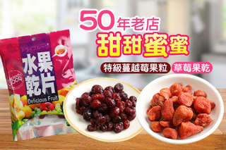 每包只要125元起,即可享有台南【盛發】50年老店酸甜系列〈3包/6包/9包/12包,口味可選:特級蔓越莓果粒/草莓果乾〉