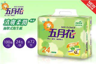 【五月花-清膚柔潤抽取式衛生紙】柔韌版全新升級,含茶樹抗菌因子+乳木果油,清新滋潤,柔軟又強韌!