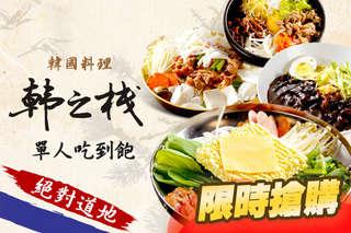 只要439元,即可享有【韓之棧】韓國烤肉、火鍋、料理單人吃到飽〈特別推薦:韓國燒烤、韓國火鍋、韓國料理、5種飲料、7種冰淇淋、8種以上小菜吃到飽〉