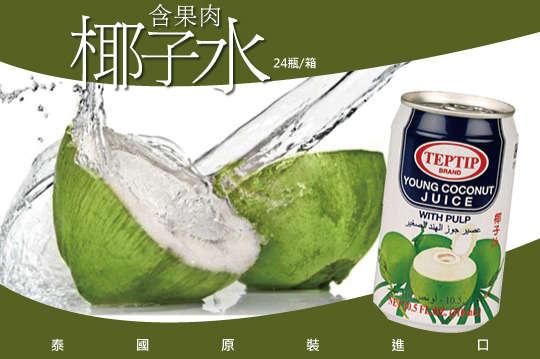 每瓶只要23元起(免運費),即可享有【TEPTIP】泰國原裝進口含果肉椰子水〈24瓶/48瓶〉