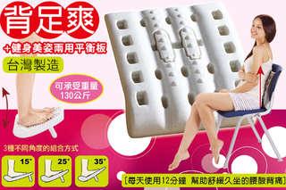 每入只要499元起,即可享有台灣製造-背足爽+健身美姿兩用平衡板〈一入/二入/四入/八入〉