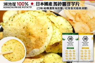 每包只要85元起,即可享有【湖池屋】100%日本國產馬鈴薯洋芋片〈任選3包/6包/10包/15包/20包/30包,口味可選:秘傳濃厚海苔鹽/松茸香究極高湯鹽〉