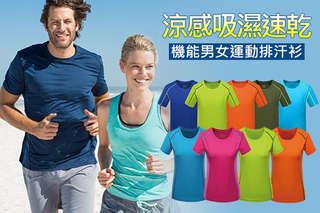 每入只要199元起,即可享有涼感吸濕速乾機能男女運動排汗衫〈任選一入/二入/四入/六入/八入/十入,款式/顏色/尺寸可選:a.男款(果綠/橘色/寶藍/軍綠/天藍,L/XL/2XL/3XL/4XL)/b.女款(果綠/橘色/玫紅/天藍,M/L/XL/2XL/3XL)〉