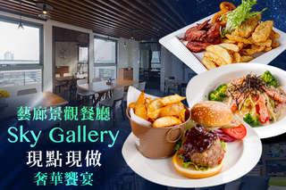 紛雜城市的世外桃源,【藝廊景觀餐廳 Sky Gallery】結合景觀與西餐,本次推出現點現做雙人Semi Buffet吃到飽,最愜意也最浪漫的奢華享受!