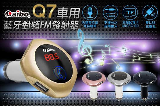 每入只要499元起,即可享有【aibo】Q7 汽車用車充(雙USB孔)+藍牙音樂FM播放發射器(免持通話/MP3播放)〈任選一入/二入/四入/八入,顏色可選:黑色/金色/玫瑰金/銀色〉