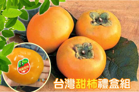 每顆只要50元起,即可享有台灣甜柿禮盒組〈12顆/36顆/60顆〉