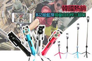 【韓國熱銷多功能藍芽摺疊自拍桿三腳架,遙控器顏色隨機出貨】三合一功能,既是自拍三腳架,結合遙控器變成自拍神器,還可當作手機支架使用喔!