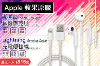 【Apple 蘋果原廠 Lightning 8pin傳輸充電線(1M)/線控耳機麥克風,平行輸入】原廠品質,讓麻吉超低價帶回家,果粉心動千萬別錯過,平行輸入超好康!