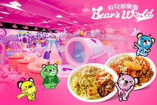 只要799元起,即可享有【Bear\'s World 貝兒絲樂園(台中店)】A.親子暢遊分享餐 / B.全家歡樂暢遊分享餐 / C.好友歡樂包廂分享餐
