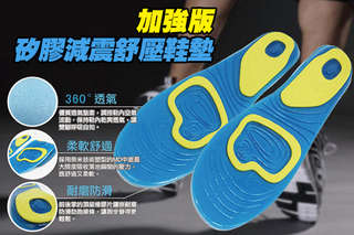 每雙只要90元起,即可享有加強版矽膠減震舒壓鞋墊〈任選2雙/4雙/8雙/16雙,款式可選:男士/女士〉