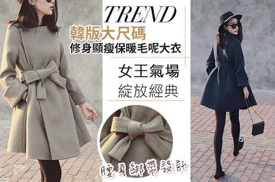 每入只要379元起,即可享有韓版大尺碼修身顯瘦腰身綁帶設計保暖毛呢大衣〈一入/二入/四入/六入/八入,顏色可選:淺灰/藏青,尺寸可選:S/M/L/XL/2XL〉
