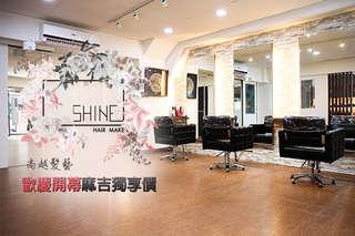 採用資生堂系列髮品!【SHINE HAIR MAKE】多種呵護秀髮專案,為您打造個人專屬造型,擁有獨特時尚魅力,近曉明女中!