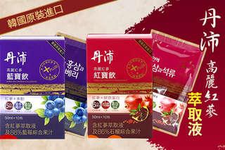 每包只要74.9元起,即可享有韓國原裝進口【丹沛】高麗紅蔘萃取液〈任選10包/20包/30包/50包/100包,口味可選:石榴果汁/藍莓果汁〉