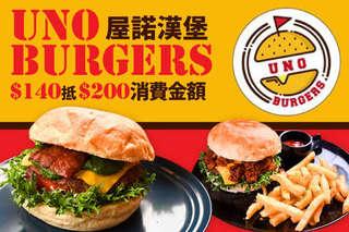 只要140元,即可享有【UNO Burgers 屋諾漢堡】週二至週五(11:00~14:00)可抵用200元消費金額〈特別推薦:花生醬牛肉堡、墨西哥辣肉醬牛肉堡、青醬培根牛肉堡、蒙特羅雞腿堡〉