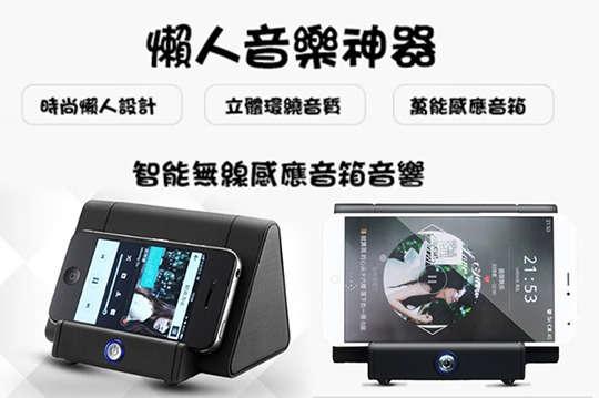 每入只要399元起,即可享有智能無線感應式手機懶人支架音響喇叭〈任選一入/二入/四入/六入/八入,顏色可選:黑色/白色〉