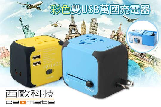 每入只要399元起,即可享有【西歐科技】彩色雙USB萬國充電器〈一入/二入/三入/四入/六入/八入,顏色可選:藍色/黃色〉