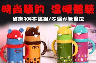 每入只要289元起,即可享有韓國304不鏽鋼動物兒童吸管隨行保溫杯〈一入/二入/四入/六入/八入,顏色可選:黃色/藍色/綠色/粉色〉