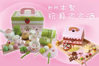 哇~糖果、餅乾、麵包、水果真的都是木頭做的嗎?【熱門木製玩具家家酒】多款任選,可愛又逼真的外型,令人好想吃一口喔!