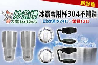 每入只要270元起,即可享有【妙煮婦】冰霸保冰保溫兩用杯304不鏽鋼保冷24H保溫12H超值〈2入/4入〉