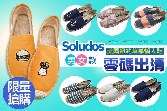 只要999元起,即可享有零碼出清【Soludos】美國紐約草編懶人鞋男款/女款任選一雙,多種款式/顏色/尺寸可選