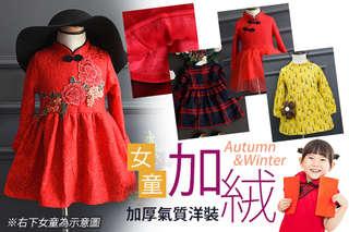 每入只要399元起,即可享有女童加厚加絨氣質洋裝〈一入/二入/三入/四入/六入,款式/顏色可選:款1(單一)/款2(單一)/款3(單一)/款4(紅色/黃色)/款5(綠色/黃色/藍色),尺碼可選:90/100/110/120/130cm〉