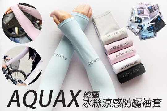 每雙只要67元起,即可享有韓國AQUAX冰絲涼感防曬袖套〈任選一雙/二雙/四雙/八雙,款式/顏色可選:無指套款(紫色/天藍色/粉色/灰色/白色/黑色)/指套款(紫色/粉色/灰色/白色/黑色)〉