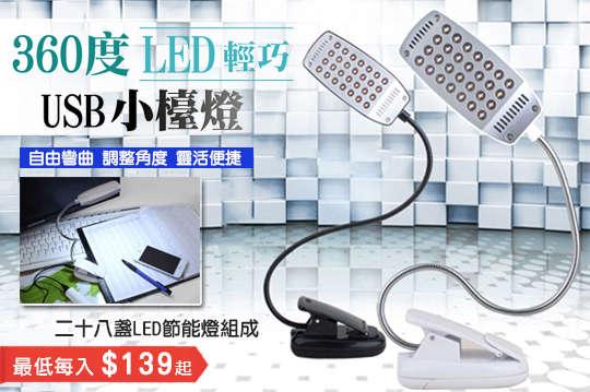 每入只要139元起,即可享有360度LED輕巧USB小檯燈〈任選一入/二入/四入/六入/八入/十入,顏色可選:黑色/白色〉
