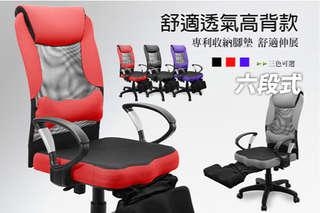 只要1699元,即可享有台灣製-D型專利舒適六段式腳墊辦公椅一入,顏色可選:黑/紅/紫