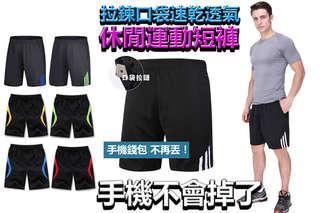 動一動也能好舒適!【快乾透氣休閒運動短褲】能加快蒸發運動中所產生的汗水,已達到吸濕透氣之效果,運動過程不會讓褲子一直緊貼您的大腿!