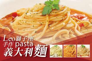 【手作 pasta-獅子座義大利麵】五分鐘美味上桌~銅板價享受Q彈義大利麵~麵體彈牙,肉醬豐沛飽滿,濃郁鮮甜的餐廳級享受!