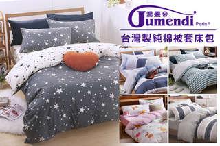 只要890元起,即可享有【法國Jumendi】台灣製純棉被套床包一組,款式可選:單人三件組/雙人四件組/雙人加大四件組,多種花色可選擇