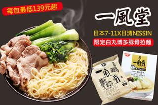 每盒只要139元起,即可享有【一風堂】日本7-11X日清NISSIN限定白丸博多豚骨拉麵〈一盒/二盒/四盒/八盒〉