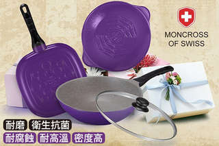 瑞士百年品牌的絕佳口碑!韓國原裝進口【瑞士MONCROSS】絢麗紫鈦石鍋具4件組,導熱快速、均勻,以中火燒煮即有大火效果,讓你輕鬆節省瓦斯!