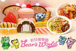 只要799元起,即可享有【Bear\'s World 貝兒絲樂園】A.親子暢遊分享餐 / B.全家歡樂暢遊分享餐