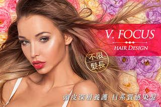 只要299元起,即可享有【V.FOCUS髮妝】A.專業造型設計洗剪護理 / B.健康頭皮深層養護調理 / C.日系質感染髮+頭皮隔離(不限髮長)