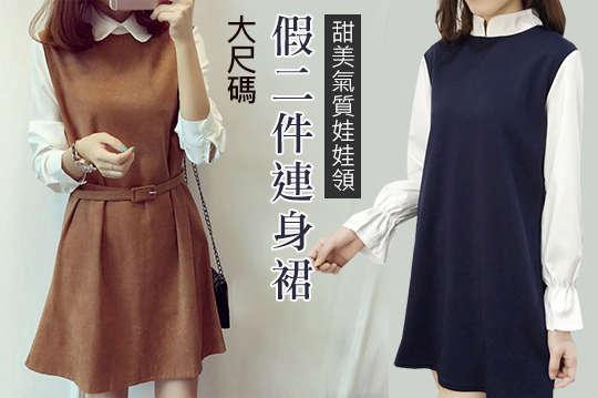 每入只要289元起,即可享有大尺碼甜美氣質娃娃領假二件連身裙〈一入/二入/三入/四入/六入/八入,款式/顏色/尺寸可選:氣質連身款(黑色/藕粉/駝色,L/XL/2XL/3XL,加贈皮帶)/泡泡袖款(淺灰/黑色/深藍,L/XL/2XL)〉