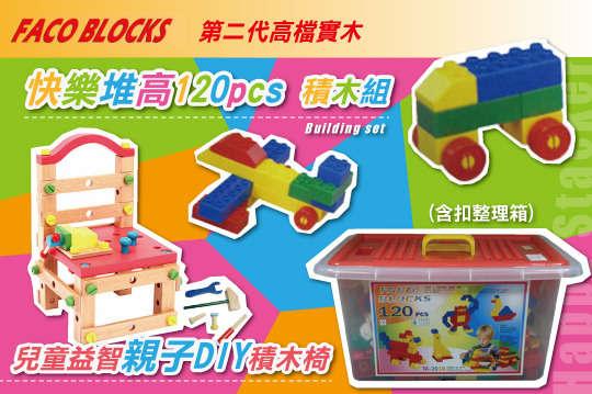 只要419元起,即可享有【FACO BLOCKS】快樂堆高120pcs積木組(含扣整理箱)/第二代高檔實木-兒童益智親子DIY積木椅〈一組/二組/三組,積木椅顏色可選:紅/藍〉