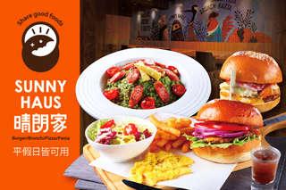 只要195元起,即可享有【晴朗家Brunch & Cafe】A.主廚激推個人餐 / B.超值美味雙人餐